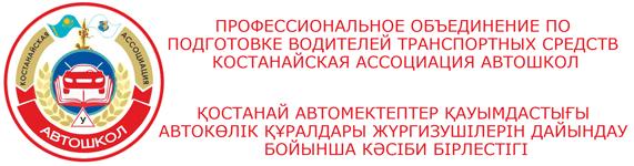 Костанайская Ассоциация Автошкол